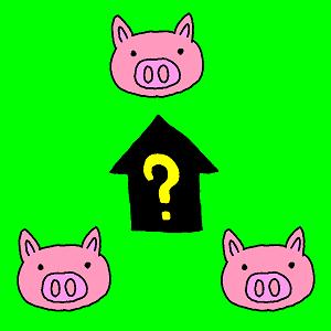 三匹の子豚 ストーリー構造 考察